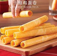 香港产、精美礼盒装:香港美心 干酪芝士蛋卷礼盒 250g