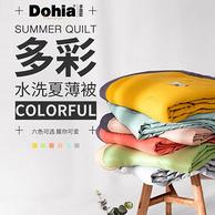 Dohia 多喜爱 多彩水洗纯棉空调被 152x218cm