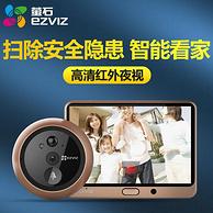 24小时监控+高清夜视+手机操控:EZVIZ 萤石 DP1C 智能电子猫眼