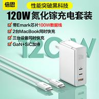 倍思 GaN氮化镓充电器 120W(2C1A)+Type-C 100W数据线