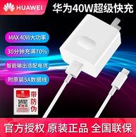 40W快充版:华为 CP84 原装华为充电器