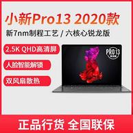 Lenovo 联想 小新 Pro13 2020 锐龙版 13.3寸 笔记本电脑(R5-4600U、16G、512G)