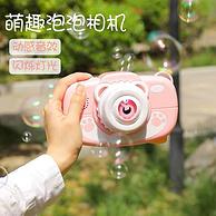 PDD今日销量第4、网红爆款:吹泡泡相机