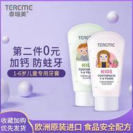 歐洲進口 TerRueMD 泰瑞美 兒童防蛀牙膏 50mlx2支