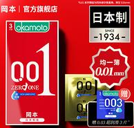 旗艦店發貨 含3片高端001:日本 岡本 避孕套 6片