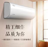 1.5匹,美的 壁掛式空調 KFR-35GW/BP3DN8Y-PH200(B1)