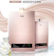 京东代下单:万家乐 11L 恒温热水器 (天然气)JSQ22-T11