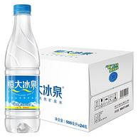 Plus会员:500mlx24瓶x5件 恒大冰泉 长白山天然矿泉水