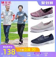 超輕防滑:宋丹丹代言 健足樂 中老年飛織網鞋