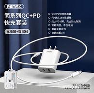 18W快充:REMAX 睿量 充电器+数据线 套装