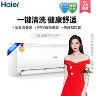 1日0點:Haier 海爾 KFR-35GW/03EDS81A 變頻 壁掛式空調 1.5匹