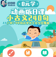 小编已入系列课 打卡0元学:常青藤爸爸小古文 240节