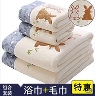 2条,泓茂 毛巾+浴巾
