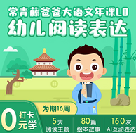 打卡0元学:常青藤爸爸L0大语文