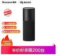 12期免息 0点:Tencent 腾讯听听 9420 人工智能音箱 黑色