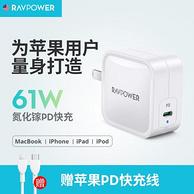 61W氮化镓PD快充:RAVPower 睿能宝 RP-PC112 充电器  + C to L 数据线