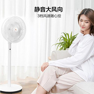 京東代下單,9+5雙層扇葉,模擬自然風:美的 布谷 家用靜音風扇 BG-F2