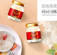泰國年產量第一:雨巢 無糖即食燕窩45mlx6瓶x2件