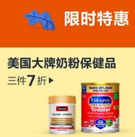 下单就是省,亚马逊海外购 国际免邮月 奶粉营养品限时折扣促销