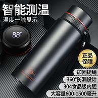 買手甄選團、304不銹鋼內膽、一鍵顯溫:420~1500ml 智能測溫保溫杯