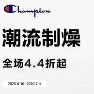 苏宁易购 Champion冠军 品牌限时折扣特卖