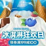 够吃够喝够冰爽,京东 冰淇淋狂欢日 生鲜冰棍美味大促