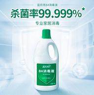 白菜价!蓝月亮 漂白除菌84消毒液 1.2kgx2瓶