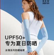 小編同款,UPF50+,多色:蕉下 防紫外線透氣防曬袖 券后24元起包郵