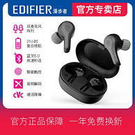 EDIFIER 漫步者 声迈 X5 真无线蓝牙耳机