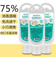 買手白菜團 出口品質 CE認證 口袋大小易攜帶:免洗洗手凝膠 60ml