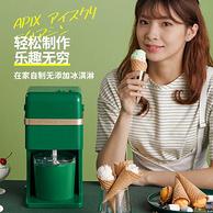 源自日本,Apix Intl 刨冰/冰淇淋二合一 冰淇淋机