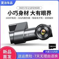 1600P高清+语音操控+32G内存:360 K600 行车记录仪 单镜头