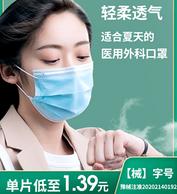 新低 小编已入类似款、50只:超亚 一次性医用外科口罩