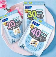 日本無添加國民健康品牌 FANCL 芳珂 20/30/40歲男性綜合維生素營養包 30袋