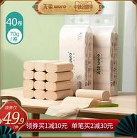 小米众筹爆款,食品级天然抑菌:4层x40卷 无染 竹纤维无芯卷纸