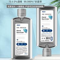 ?蘇衛消字號:兩面針 75%酒精消毒免洗洗手液 400ml