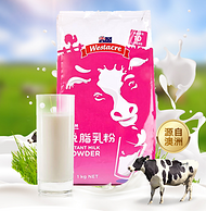 补券,澳洲进口:1kgx2袋奥乐齐 WESTACRE 脱脂奶粉