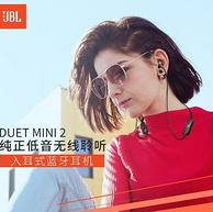 全国联保+磁吸+6小时续航:JBL DUET MINI 2 入耳式无线蓝牙耳机