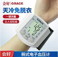 医院同款!会好 GM-930 全自动精准智能血压计