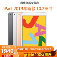 9点:Apple 苹果 iPad(2019)10.2英寸平板 32g WLAN版