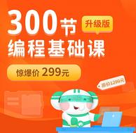小编已入:河小象 300节编程课