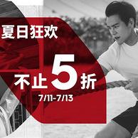今晚0點:京東 Adidas阿迪達斯官方旗艦店 夏日狂歡促銷