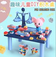 今日销量榜第1 白菜价:儿童玩具大颗粒积木桌