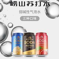 中華老字號 嶗山 原味/西柚/檸檬味 蘇打水飲料 330mlx24罐 73元包郵