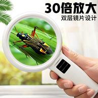 30倍放大、不伤眼:申宏 sh0188 LED放大镜 95mm