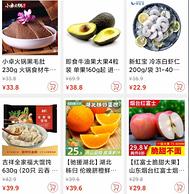 京東 生鮮&食品 專場促銷