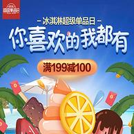 夏日冰涼不要停,京東 冰淇淋超級單品日 全球美味生鮮雪糕大促 滿199-100元優惠券,滿199-50元、滿299-100元生鮮券