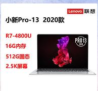 新低!联想 小新Pro13 2020锐龙版 13.3英寸笔记本 (R7-4800U、16+512g SSD、100%sRGB)
