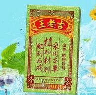 吃火锅必备,清热降火:250mlx24盒 王老吉 凉茶茶饮料