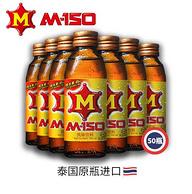 泰国原装进口150mlx50瓶  M-150 维生素运动功能饮料